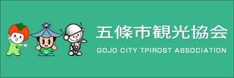 五條市観光協会