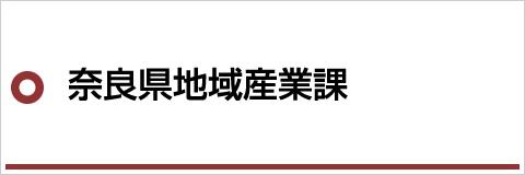 奈良県地域産業課