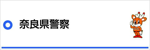 奈良県警察
