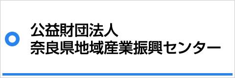 公益財団法人奈良県地域産業振興センター