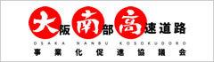 大阪南部高速道路事業化促進協議会バナー