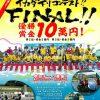 2012吉野川手作り筏下りコンテスト ファイナル